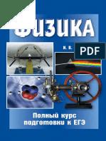 Физика. Полный курс подготовки к ЕГЭ_Яковлев_2016 -507с