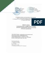 67320-programma-lagerya-truda-i-otdykha-agroshkola