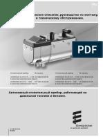 Руководство по монтажу B4WS-D5WS.pdf