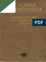 1. Евдокимова Ю. К. - Многоголосие средневековья. X-XIV век - Вып. 1 - 1983