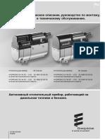 Руководство по монтажу экспл. B4WSC-D5WSC.pdf