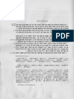 The Samaritan Torah