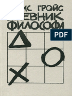Boris_Groys_Dnevnik_filosofa.pdf