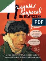 A_Nikonova_99_i_eschyo_1_glupy_vopros_ob_iskusstve_2019.epub