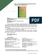 Metody-funktsionalnoy-diagnostiki-v-vistseralnoy-khiropraktike-kniga-Ogulova-A_T_1.pdf