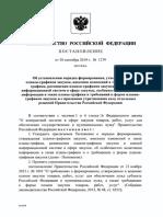 ППРФ № 1279 от 30.09.2019