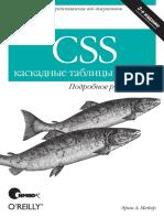 CSS_-_Kaskadnye_tablitsy_stiley_Podrobnoe_rukovodstvo_3-e_izdanie.pdf