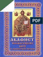 Акафист Всемогущему Богу в нашествии печали - 2010