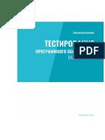 software testing - base course (svyatoslav_kulikov)