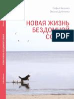 Новая жизнь бездомной собакиPDF.pdf