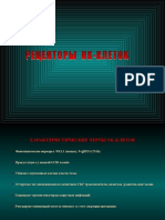 NК-клетки и Fc-рецеторы.ppt