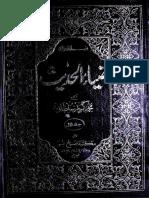 Zia'ul Hadees [Arabic/Urdu]