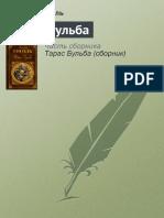 avidreaders.ru__taras-bulba