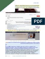 TARCZA ACHILLESA M57 Studia Slavica et Khazarica von Stefan Kosiewski FO PANDEMIA PSYCHOZY ZECh ZR PDNXXVI 20200329 ME SOWA