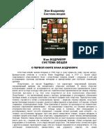 Жан Бодрийяр - Система вещей.pdf