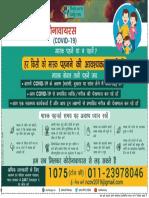Mask-Hindi.pdf