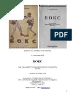 Арцишевский В.А. - Бокс (Библиотека кружка физкультуры) - 1926.pdf