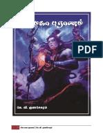 Siva Maha Puranam