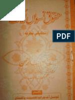 Huqooq e Niswan Act Aik Tajzia