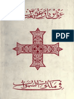 Ancient-Coptic-Churches-of-Egypt-Alfred-Butler-Vol-I-pdf.pdf