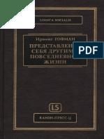 Гофман - Представление себя другим в повседневной жизни (2000).pdf