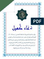 263626355-Doa-Kumail.pdf