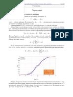 4-2.Statistiki.pdf