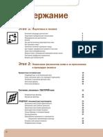 Диагностика кожи содержание.pdf