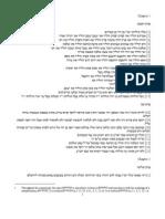 Shem Tob Hebrew Matthew