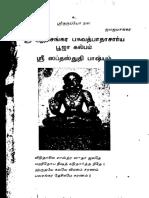 Sri AdiSankara PujaKalpam Tamil