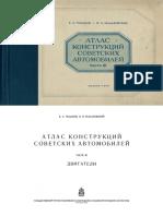 Атлас Конструкций Советских Автомобилей. Часть 3