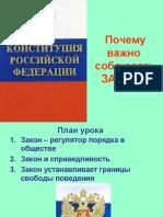 pochemu_vazhno_soblyudat__zakony