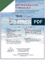 Εγχειρίδιο_Χρήσης_2.0_2011_EN.pdf