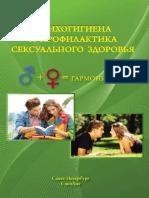 dyakonov_psihogigiena-i-profilaktika-seksualnogo-zdorovya_kefrxa_577133.pdf