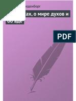 Svedenborg_Ye_O_Nebesah_O_Mire_Duhov_I_.a6.pdf