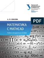 МатематикаС MATHCAD