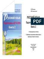 rusl1330_2--Russkij-yazyk-Podgotovka-k-EGE-2019-Kn-2_L-I-Malceva_2019---82s.pdf