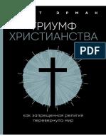 Yerman_B._Triumf_Hristianstva_Kak_Z.a4.pdf
