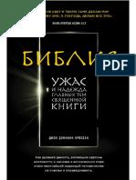 Krossan_D._Religioznyiyib._Bibliya_Ujas_I_Nadejda_Gl.a4.pdf