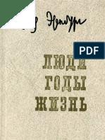 Erenburg Lyudi Gody Zhizn Tom1 1990 Text-komprimiert Compr Marked