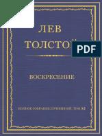 Воскресение-Л.Н. Толстой