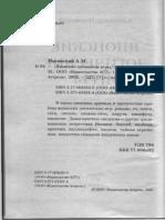 A.Nosovskyi_Yaponskie_logicheskie_igry_samouchitel.pdf