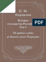 Karamzin_N_Istoriyagosuda1_Istoriya_Gosudarstva_Ross