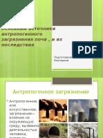 Основные источники антропогенного загрязнения почв