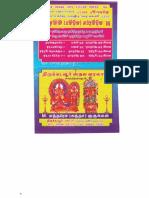 Tirukadaiyur Sthala Puranam Stotrams
