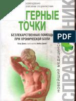 Триггерные точки безлекарственная помощь при хронической боли -  Дэвис К..pdf
