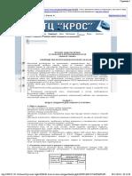 _БАРЬЕР-2000К_ Руководство по применению