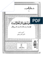 إحياء الميت بفضائل آل البيت - الإمام السيوطي