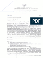 Приказ о режиме работы МОУ «Лицей №124 города Донецка» в период повышенной готовности  на территории ДНР