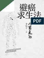 避癌求生法:內省氣功.pdf